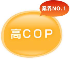 業界NO.1 高COP